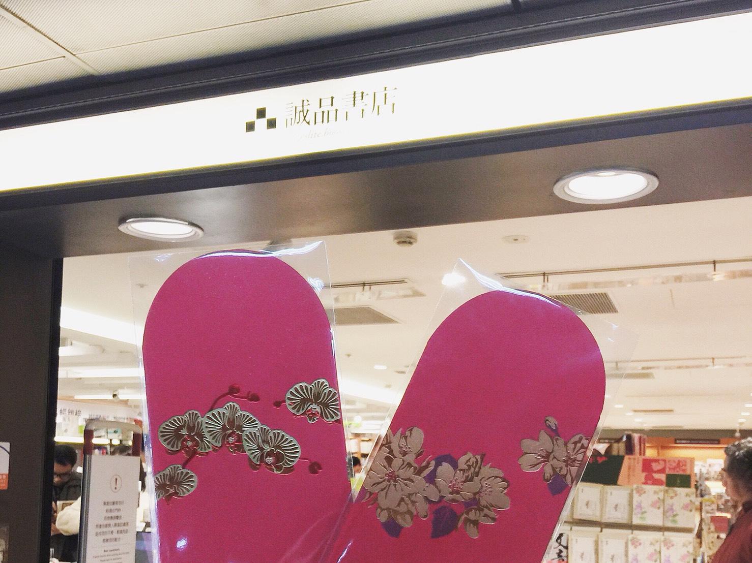 ※台湾では就職を終え、働き始めると、親にお年玉を渡すという風習があります。 ↑ 今年の紅包袋は誠品書店の「年花紅包袋」を購入、縁起のいい胡蝶蘭と花海棠を購入。
