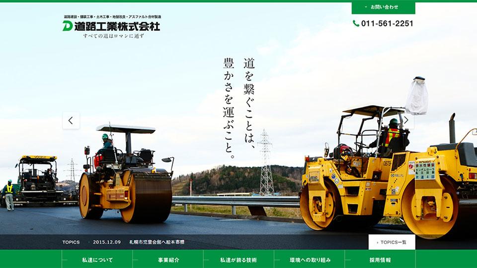 dorokogyo_main