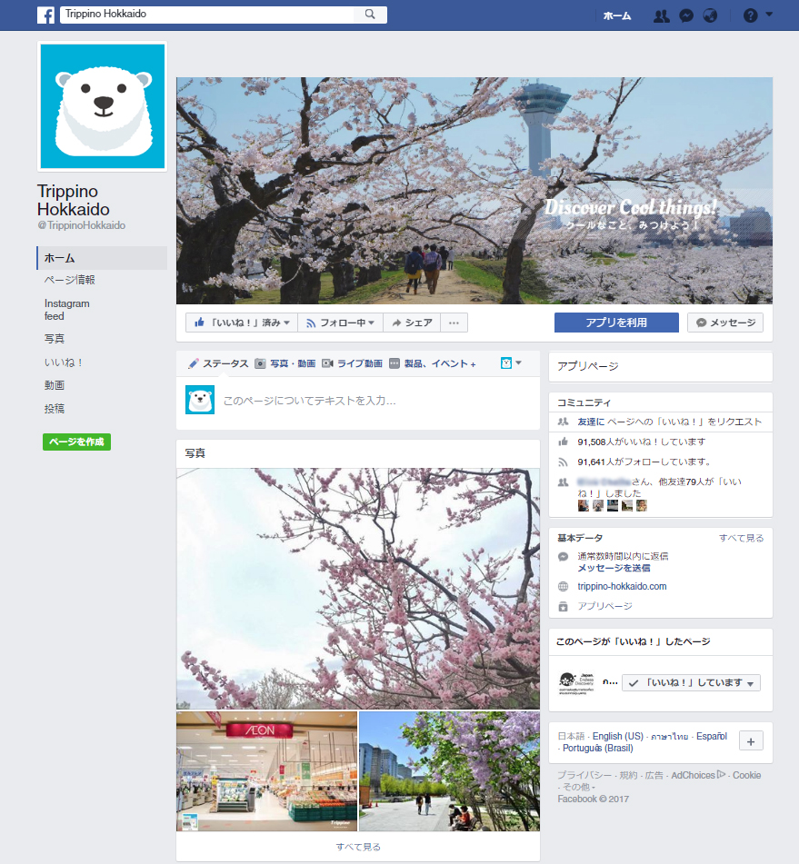 screencapture-facebook-TrippinoHokkaido-1494984736696