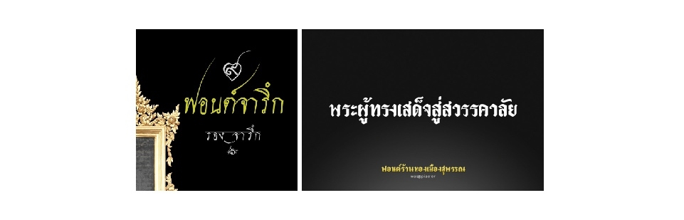 G8 Summit Thai Fonts_7112