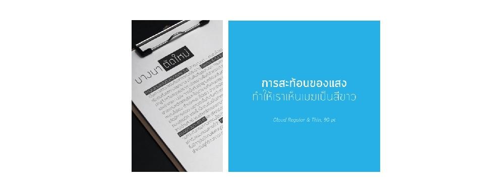 G8 Summit Thai Fonts_8954