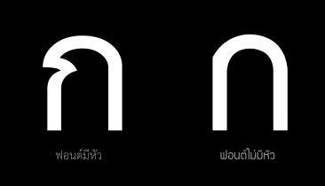 thaifonts_pic-10